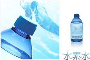 高濃度水素水サーバーで商売繁盛のお手伝い!